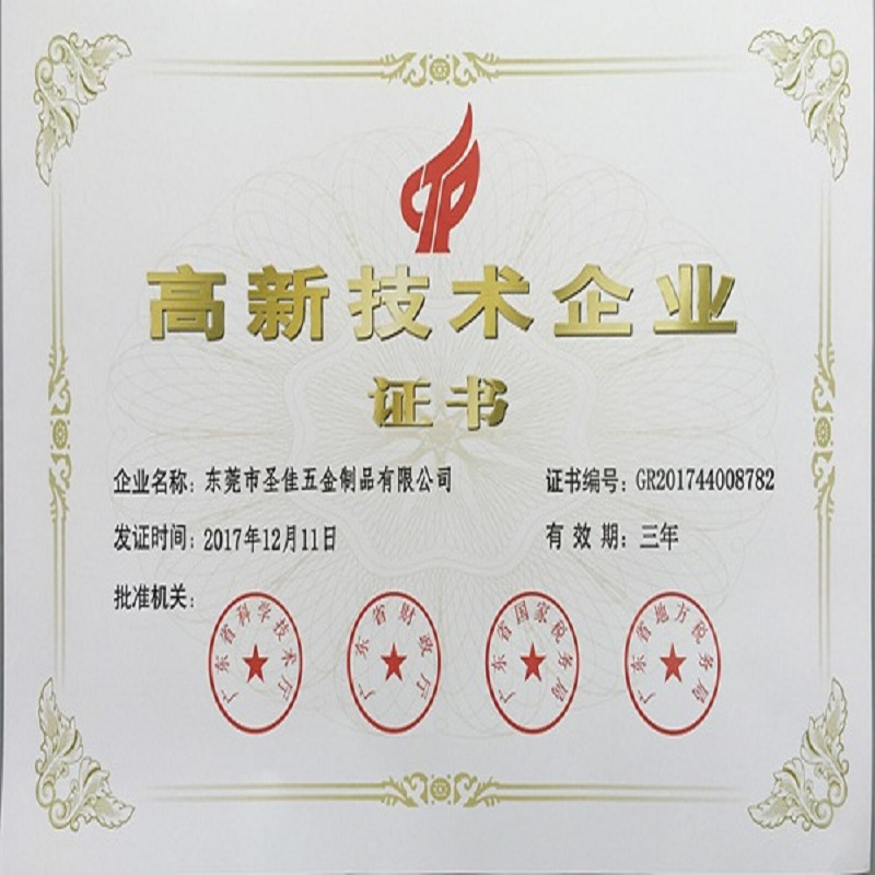 Shengjia be honored with high and new technology enterprise